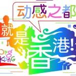 2010香港自由行-緣由