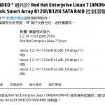 在HP DL320E G8 安裝 CentOS 7